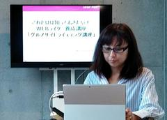 ライティング基礎オンライン講座(3/25開催)