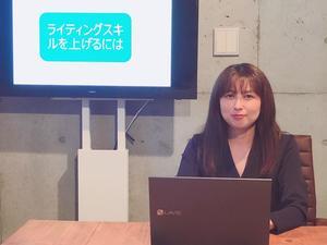 基礎から取材疑似体験まで!オンライン WEBライティング講座(全4回)