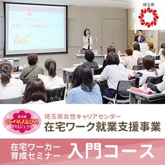 8月27日 在宅ワーカー育成セミナー<入門コース>(さいたま市)