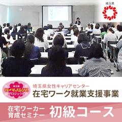 【7月開講:全3回講座】在宅ワーカー育成セミナー<初級コース>(さいたま市)