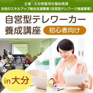 【7月開講】自営型テレワーカー養成講座<初心者向け>(大分県)