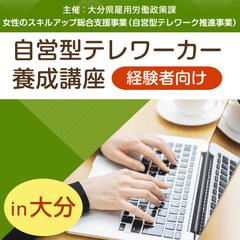 【10月開講】自営型テレワーカー養成講座<経験者向け>(大分県)