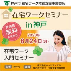 【8月開講】在宅ワーク入門セミナー(神戸市)