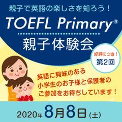親子で英語を楽しもう! TOEFL Primary(R) 親子体験会