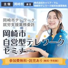 自営型テレワークスキルアップセミナー(岡崎市)