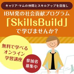 【無料で学べるオンライン講座】キャリア・マム会員向け IBM発の社会貢献プログラム「SkillsBuild」参加者募集