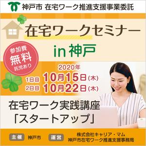 【10月開講】在宅ワーク実践講座 「スタートアップ」(神戸市)