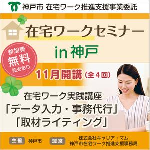 【11月開講】在宅ワーク実践講座 「データ入力・事務代行」「取材ライティング」(神戸市)