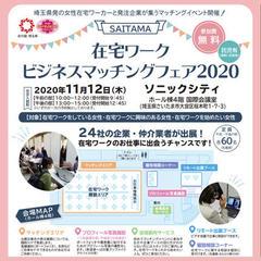 SAITAMA在宅ワーク ビジネスマッチングフェア2020