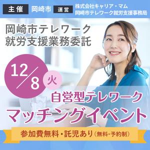 自営型テレワークマッチングイベント(岡崎市)