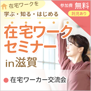滋賀県 在宅ワーカー交流会