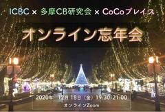 ICBC+多摩CB+CoCoプレイス オンライン忘年会