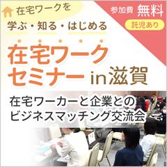 滋賀県 在宅ワーカーと企業とのビジネスマッチング交流会