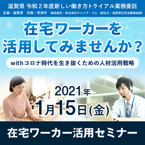 滋賀県<企業向け>在宅ワーカー活用セミナー