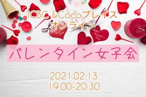 ICBC&CoCoプレイス☆オンラインバレンタイン女子会