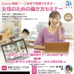 2021年2月 Zoom 開催!~ご自宅で受講できます~女性のための働き方セミナー<狛江市>