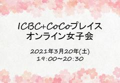 ICBC&CoCoプレイス☆オンライン女子会