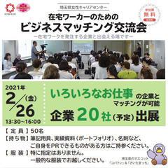 <Web開催>ビジネスマッチング交流会
