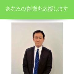 4月21日(水)開催 創業相談会inコワーキングCoCoプレイス~
