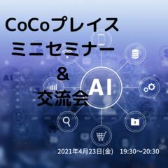 CoCoプレイス☆ミニセミナー&交流会 4月開催