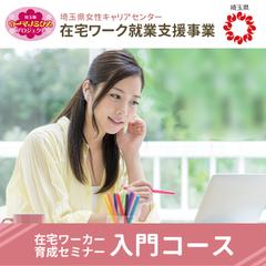 7月27日 在宅ワーカー育成セミナー<入門コース>