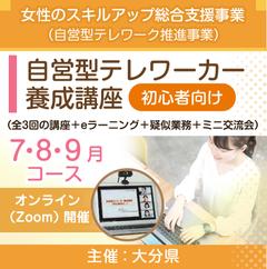 自営型テレワーカー養成講座<初心者向け>(大分県)