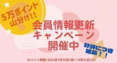 【好評につき期間延長!】5万ポイント山分け!会員情報更新キャンペーン!