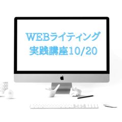 WEBライティング実践講座(ベーシック)(10/20開催)
