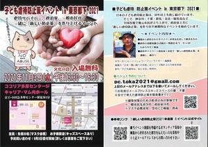 子ども虐待防止策イベント in 東京都下 2021