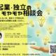 9月22日(水) ステップアップ相談「起業・独立のモヤモヤ相談会」