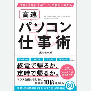 「高速パソコン仕事術 Excel操作編」大公開!セミナー