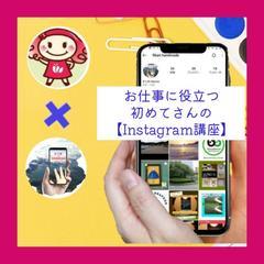 SNS代行業務への第一歩!Instagram初級講座~9/29開催~