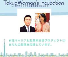 10月25日(月)女性のための創業支援セミナー