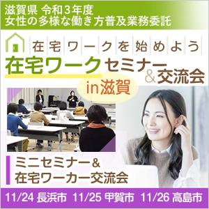 滋賀県 ミニセミナー&在宅ワーカー交流会