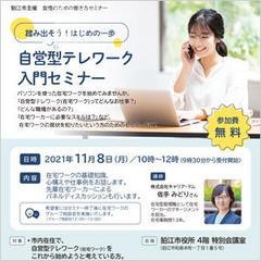 狛江市 自営型テレワーク入門セミナー