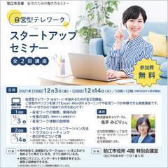 狛江市 自営型テレワークスタートアップセミナー(全2回講座)