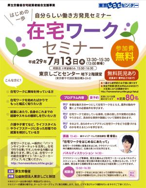 厚生労働省「在宅就業者総合支援事業」 自分らしい働き方発見セミナー(2017年度:第1回)「在宅ワークセミナー~はじめの一歩~」in東京