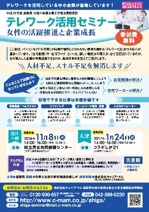 2017年1月24日(火)開催 滋賀県 テレワーク活用セミナー(大津市)