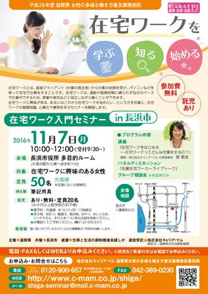 11月7日(月)開催 滋賀県 在宅ワーク入門セミナー(長浜市)