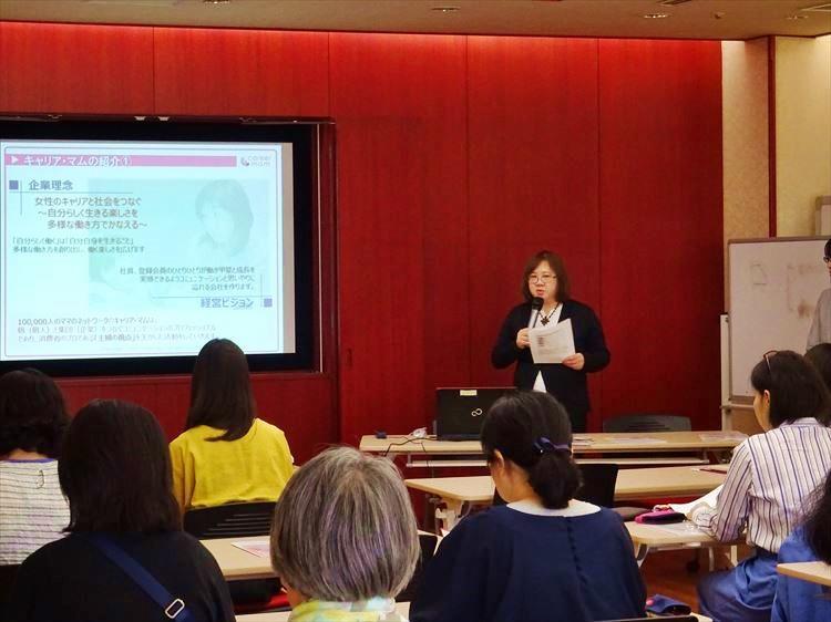キャリア・マムの在宅ワーク「マイ広報紙登録業務」説明会開催レポート