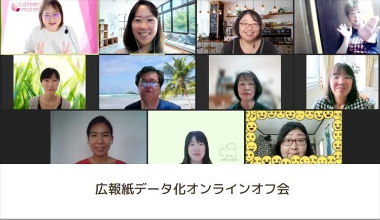 広報紙データ化プロジェクト オンラインオフ会 開催レポート