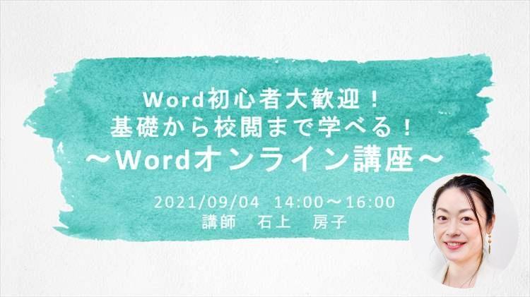 Word初心者大歓迎!基礎から校閲まで学べるWordオンライン講座 イベントレポート
