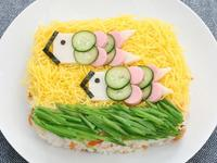 子どもの日の押し寿司