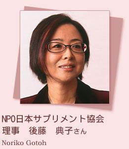 NPO日本サプリメント協会理事 後藤典子さん