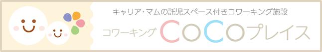 コワーキングCoCoプレイス