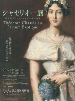 「シャセリオー展―19世紀フランス・ロマン主義の異才」招待券