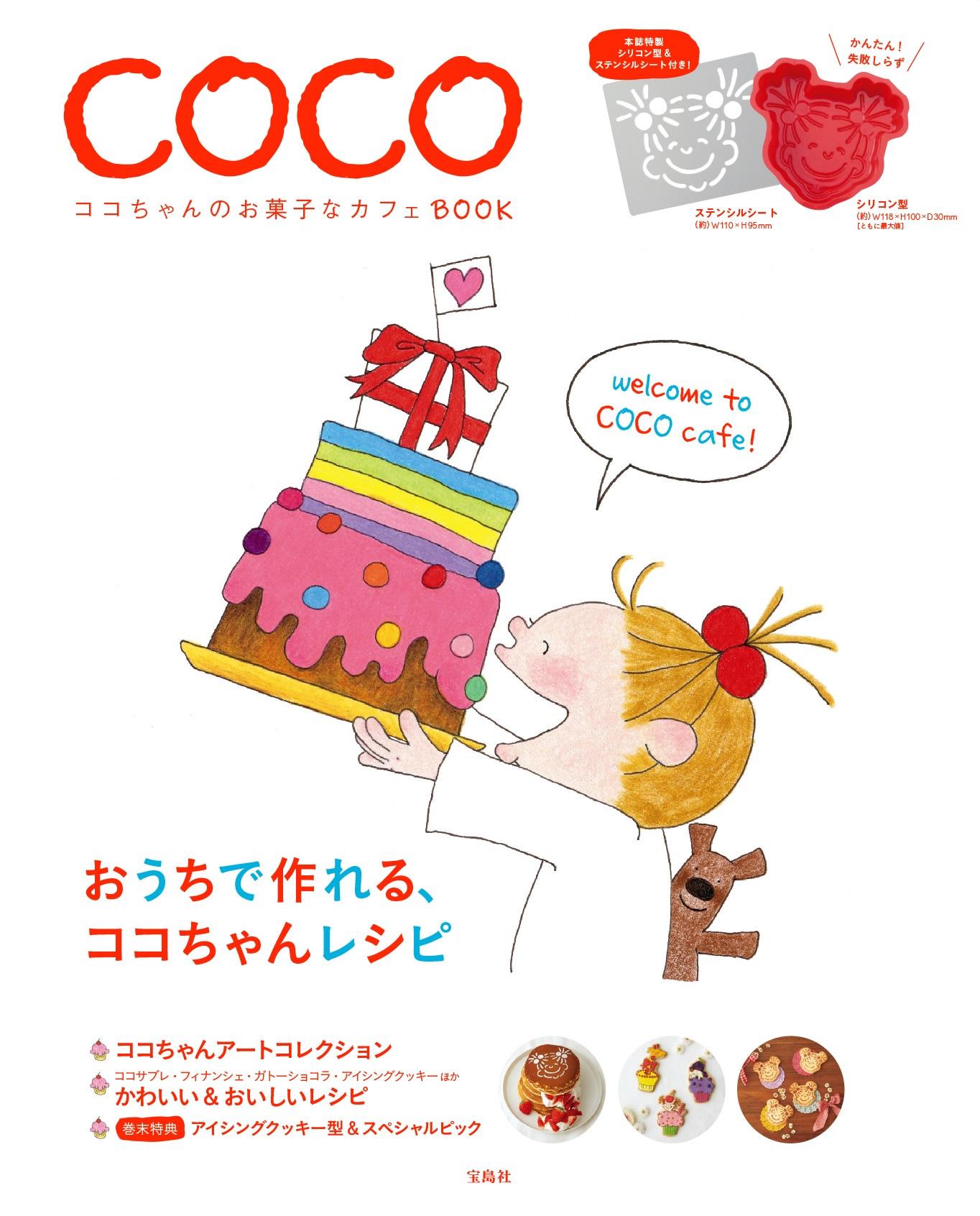 『ココちゃんのお菓子なカフェBOOK』宝島社