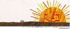 「エリック・カール展 The Art of Eric Carle  」(東京会場)招待券