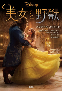 『Disney BEAUTY AND THE BEAST Special Book』宝島社