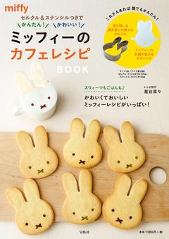 『セルクル&ステンシルつきでかんたん! かわいい! ミッフィーのカフェレシピ BOOK』宝島社